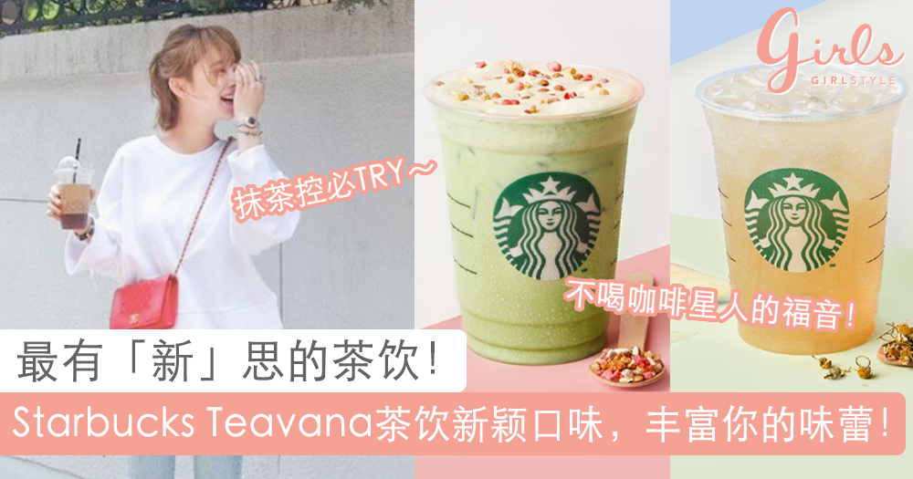 最有「新」思的茶!Starbucks茶饮系列Teavana™新年新口味,新奇搭配丰富你的味蕾~
