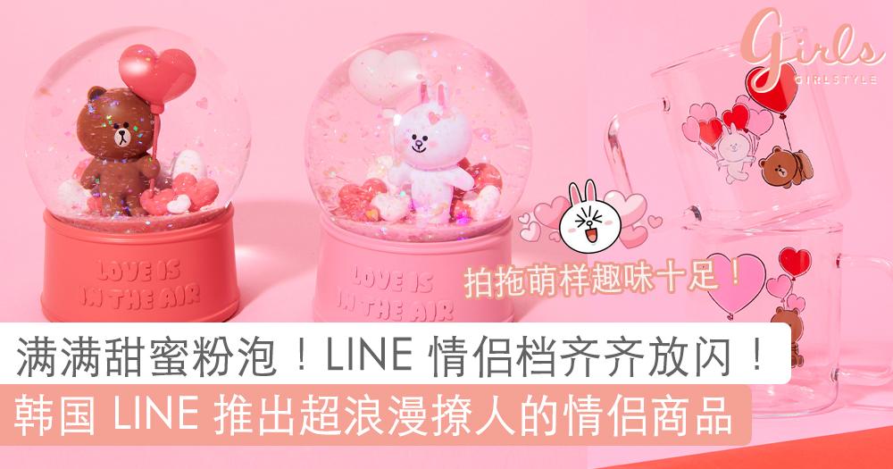 空气都充满了粉红泡泡!韩国 LINE 推出一系列超甜的情人节商品!梦幻情侣「水晶球」真让人心动~