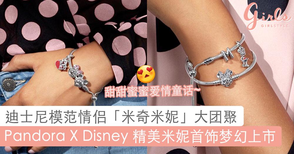 像米奇米妮一样甜蜜!Pandora X Disney 全新推出「米妮」精美吊坠和手链!为你串起浪漫永恒的爱恋~