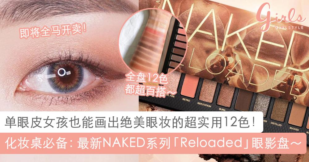 单眼皮也能完美驾驭的色彩!Urban Decay Naked 系列最新眼影盘「Reloaded」,超实用色调绝对是化妆桌上必备!