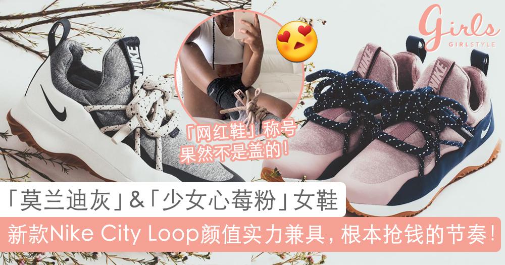 又能帅气又能美!Nike City Loop的「柔美莫兰迪色系」及「少女心莓粉色系」跑步鞋,根本就是抢钱的节奏吖~