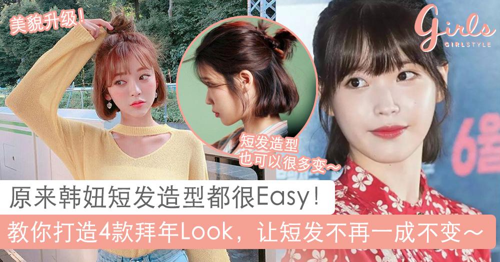 出门拜年Look不再一成不变~日韩4款超夯短发造型教学,短发女孩们一起来轻松让美貌升级吧!