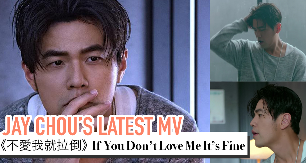 A Look At Jay Chou's Latest MV【不愛我就拉倒 If You Don't Love Me, It's Fine】
