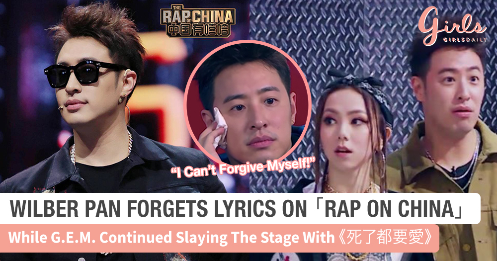 Wilber Pan Can't Forgive Himself For Forgetting Lyrics During 「Rap Of China」Performance With G.E.M.