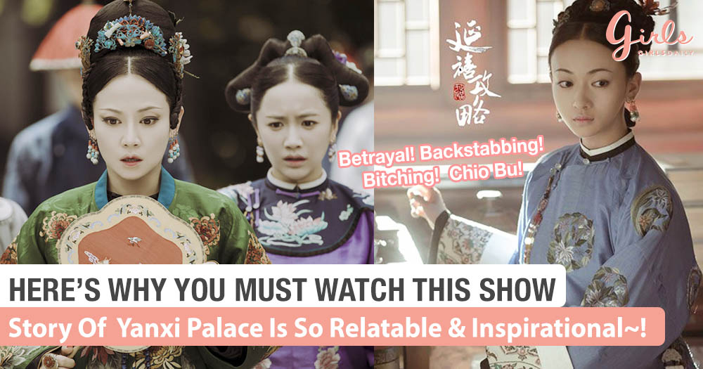 Here's Why You Should Watch The Story Of Yanxi Palace now!