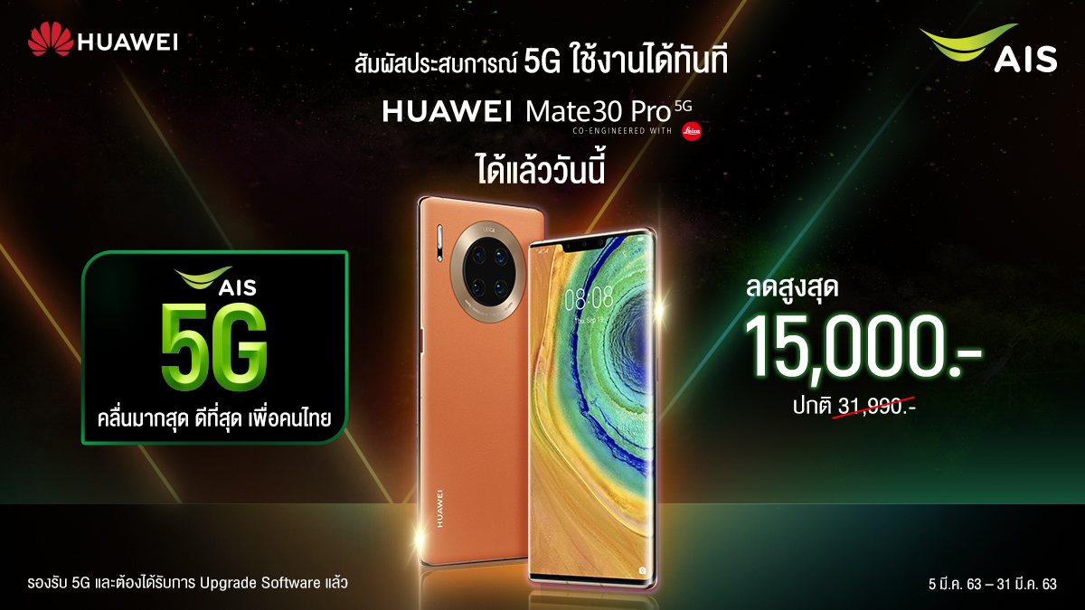 สัมผัสประสบการณ์ AIS 5G พร้อมใช้ทันทีได้แล้ววันนี้กับ Huawei Mate30 Pro 5G ลดสูงสุด 15,000 บาท ผ่อน 0 เปอร์เซ็นต์ นานสูงสุด 10 เดือน พร้อมส่งฟรีทั่วไทยที่ AIS Online Store