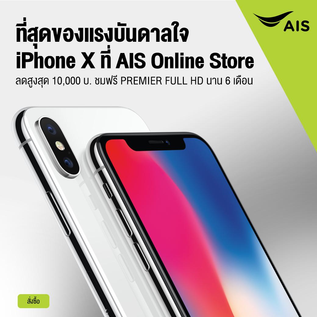 โปรโมชั่น iPhone X ที่ AIS Online Store ลดสูงสุด 10,000 บาท รับฟรี PREMIER FULL HD นานถึง 6 เดือน