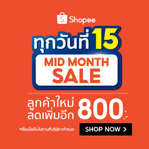 High Shopping, ช็อปอยู่บ้านกับ HIGH SHOPPING, high shopping line,  ้ high shopping, ais, intuch, high shopping โทรศัพท์, airbnb, booking, agoda, spotify, airasia, take me tour, klook, SHOPEE THAILAND, shopee, ช้อปปี้