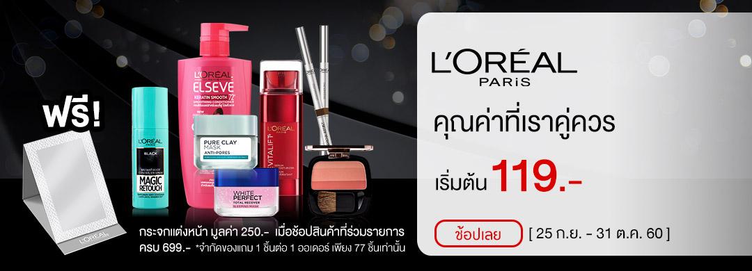 Loreal Paris คูปองส่วนลด,Code ส่วนลด ,loreal coupon