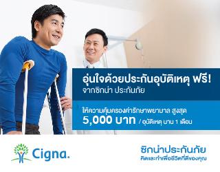 Cigna อุ่นใจให้ความคุ้มครองค่ารักษาพยาบาล สูงสุด 5,000 บาท / อุบัติเหตุ นาน 1 เดือน ฟรี!