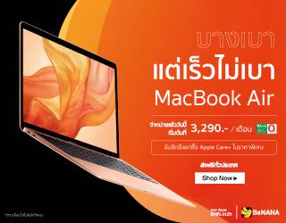 Macbook Air 2020 พร้อมจำหน่ายแล้ว, Macbook Air 2020 พร้อมจำหน่ายแล้ว