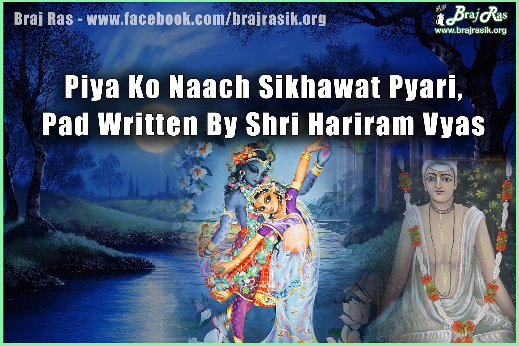 Piya Ko Naach Sikhawat Pyari, Pad Written By Shri Hariram Vyas