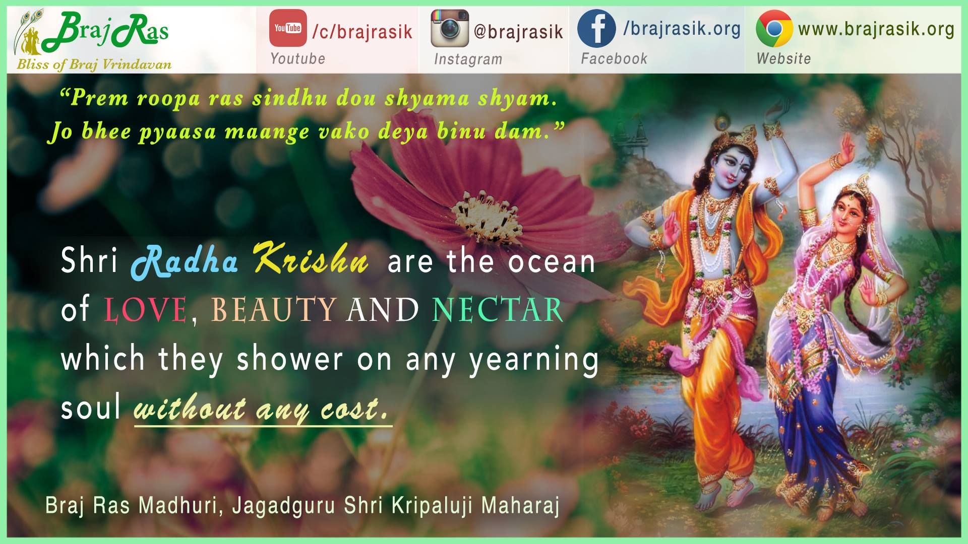 Prem Roopa Ras Sindhu Dou Shyama Shyam - Shyama Shyam Geet