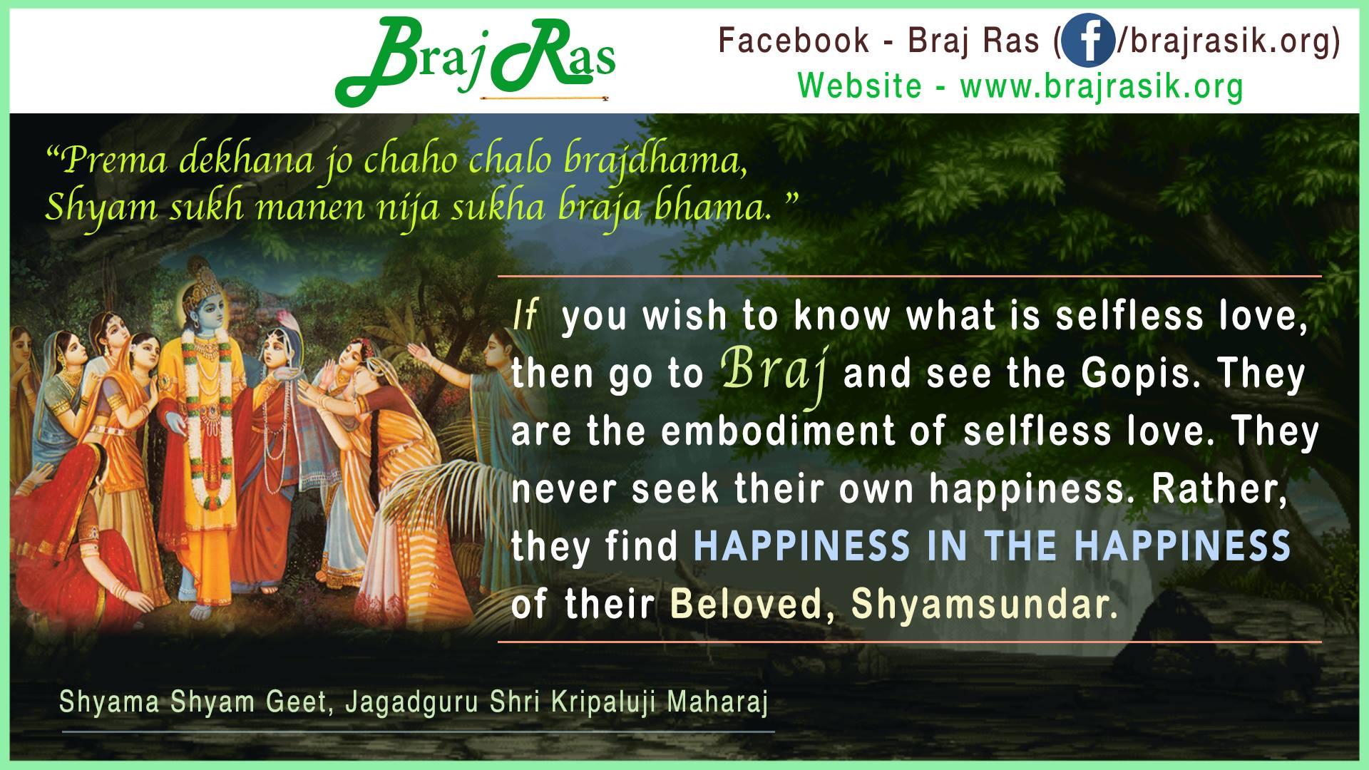 Prema dekhana jo chaho chalo brajdhama - Shyama Shyam Geet