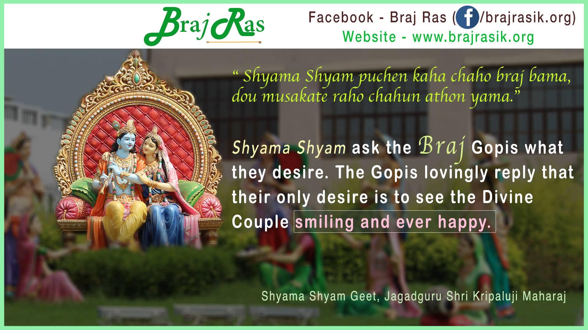 """""""Shyama Shyam puchen kaha chaho braj bama, dou musakate raho chahun athon yama"""" - Jagadguru Shri Kripaluji Maharaj"""