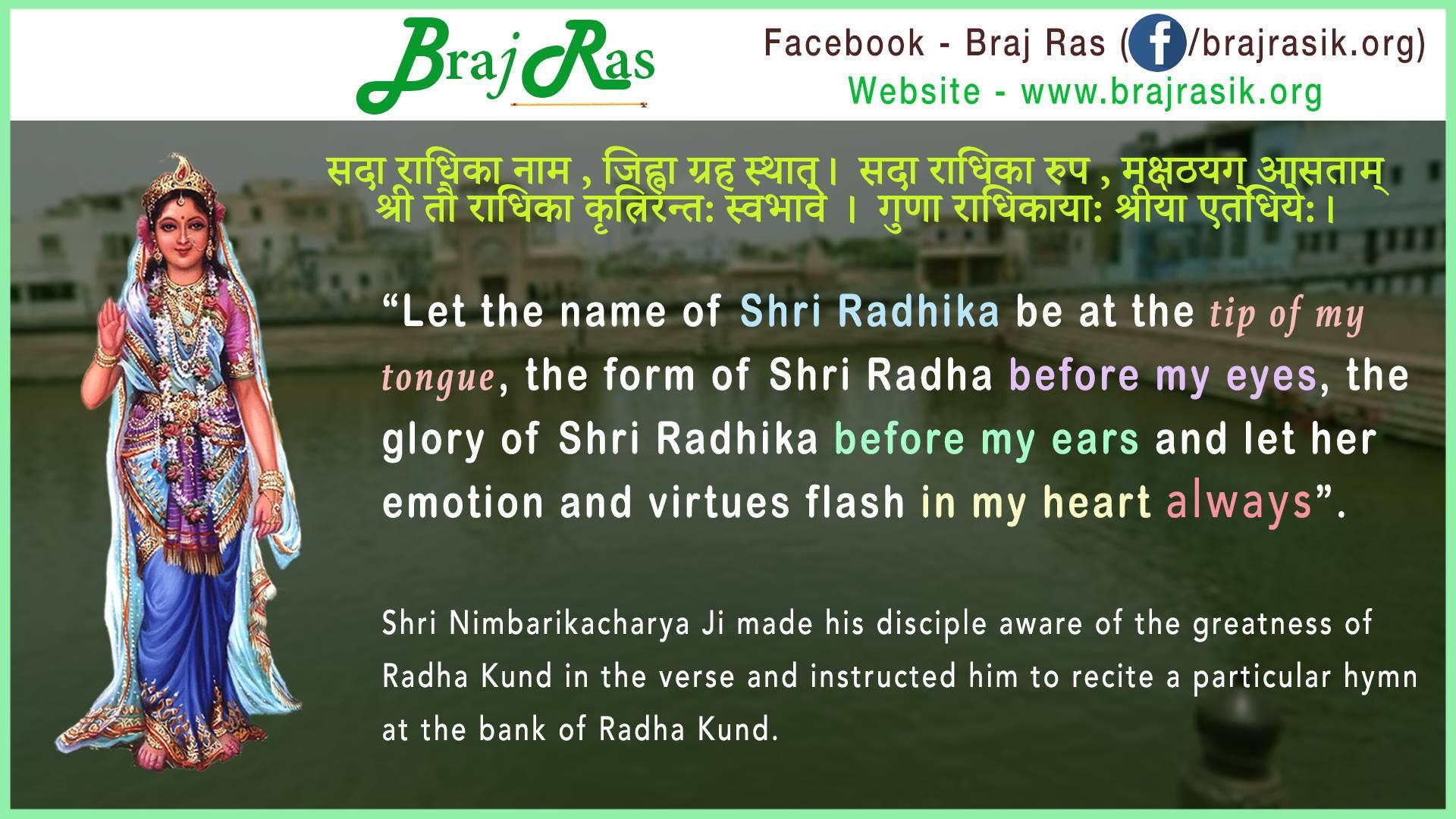 Sada Radhika Naam, Jihva Grah Sthaat - Nimbarakacharya Quote About Radha Rani