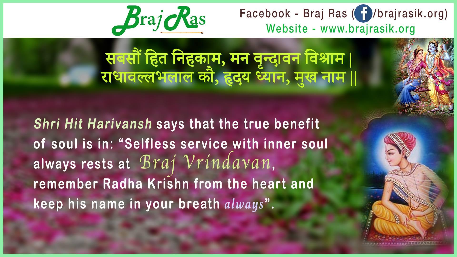 """""""Sabasaun Hit Nihakaam, Mann Vrindavan Vishraam"""" - Shri Hit Harivansh Mahaprabhu"""