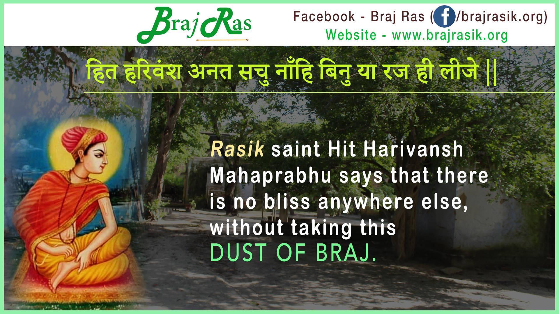 Hit Harivansh Anat Sachu Nahi Binu Ya Raj Hi Lije- Hita Harivansh Mahaprabhu, sphut vani (20)