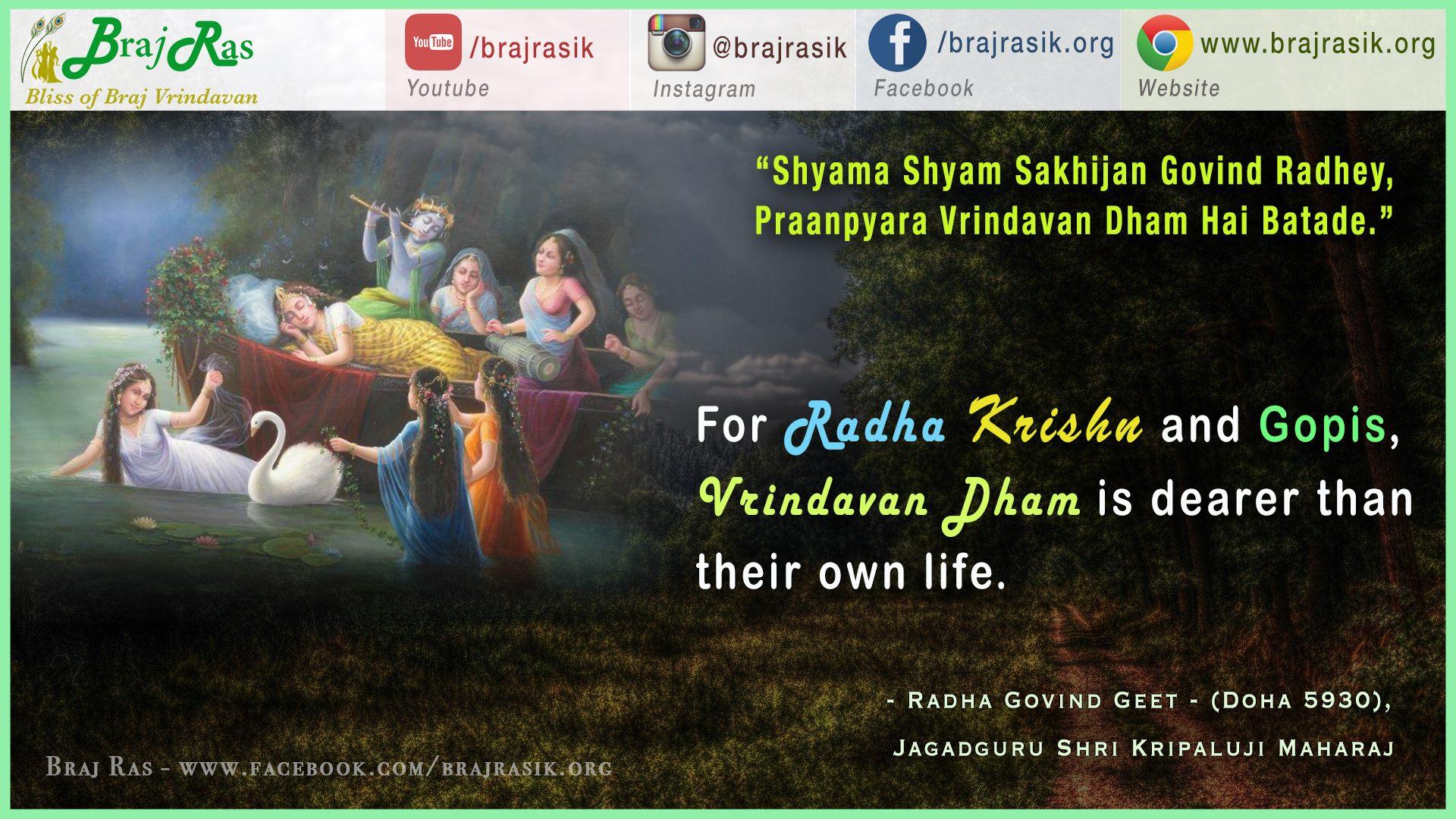 """""""Shyama Shyam Sakhijan Govind Radhey""""  -  Jagadguru Shri Kripaluji Maharaj, Radha Govind Geet (5930)"""