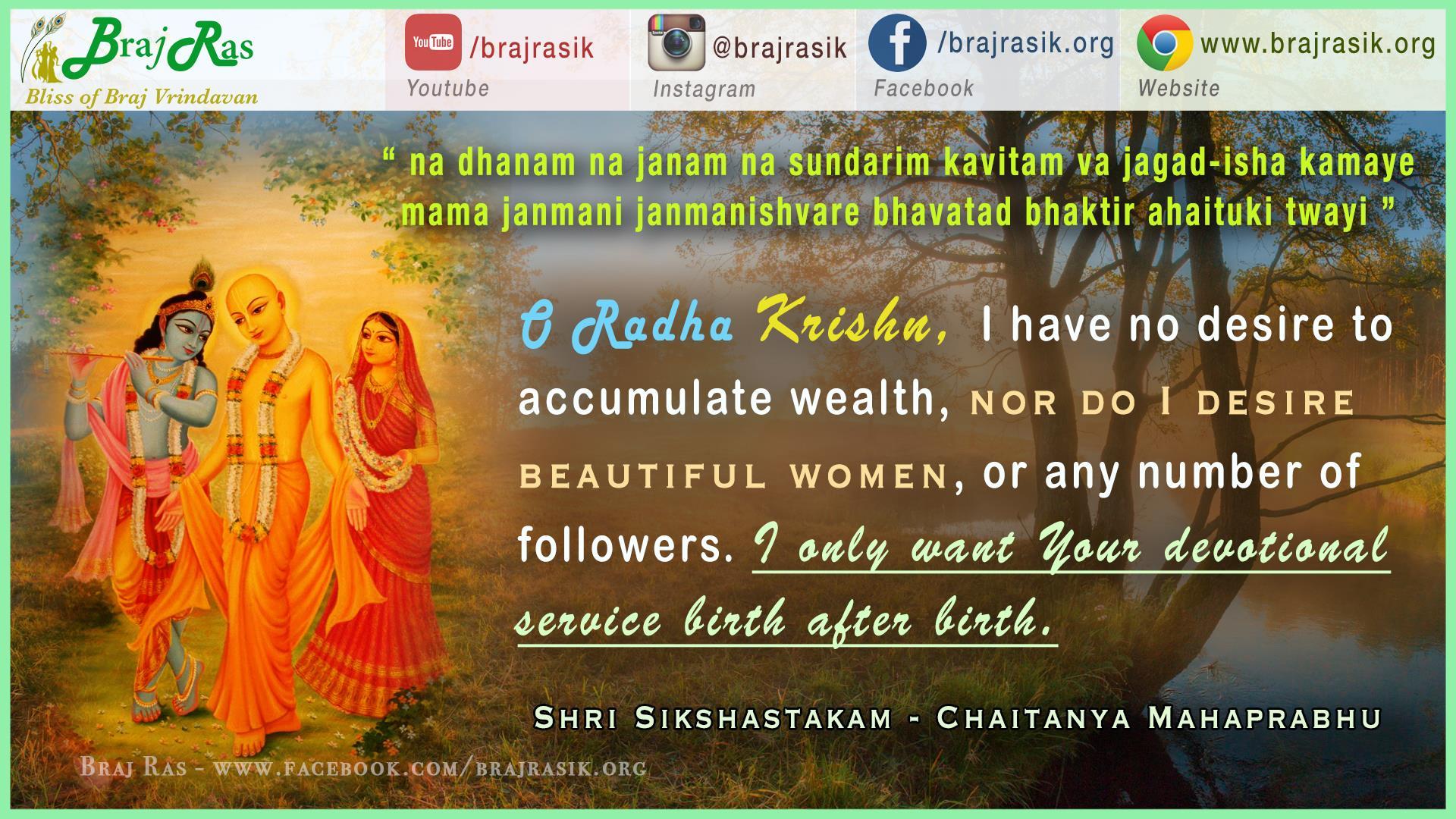 na dhanam na janam na sundarim kavitam va jagad-isha kamaye - Shri Sikshastakam ( Chaitanya Mahaprabhu )