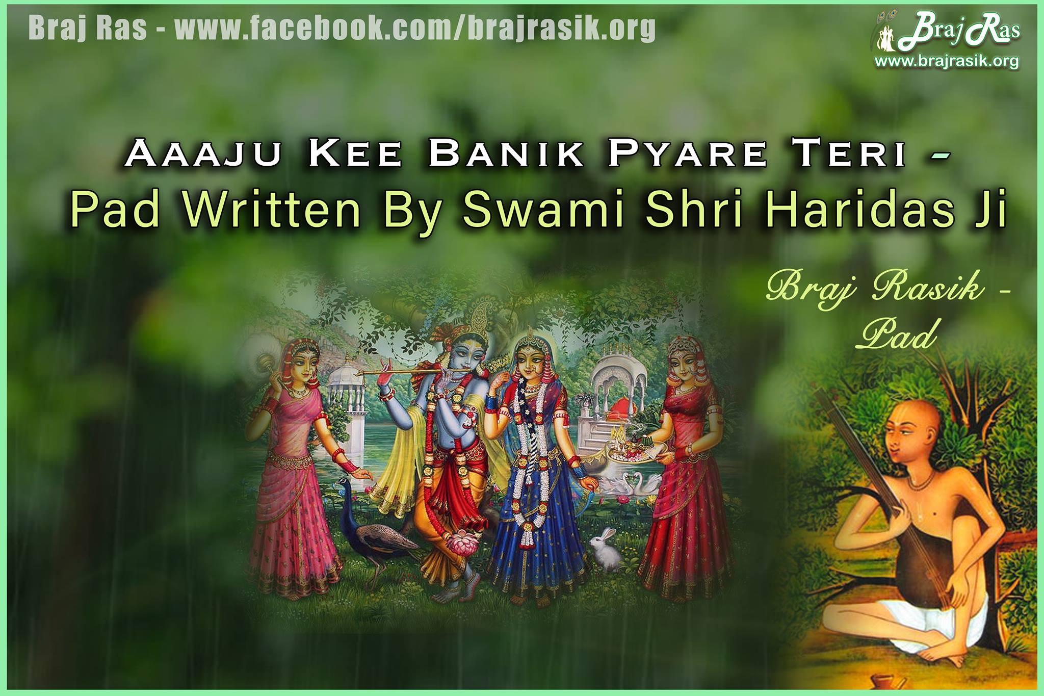 Aaaju Kee Banik Pyare Teri - Pad Written By Swami Shri Haridas Ji