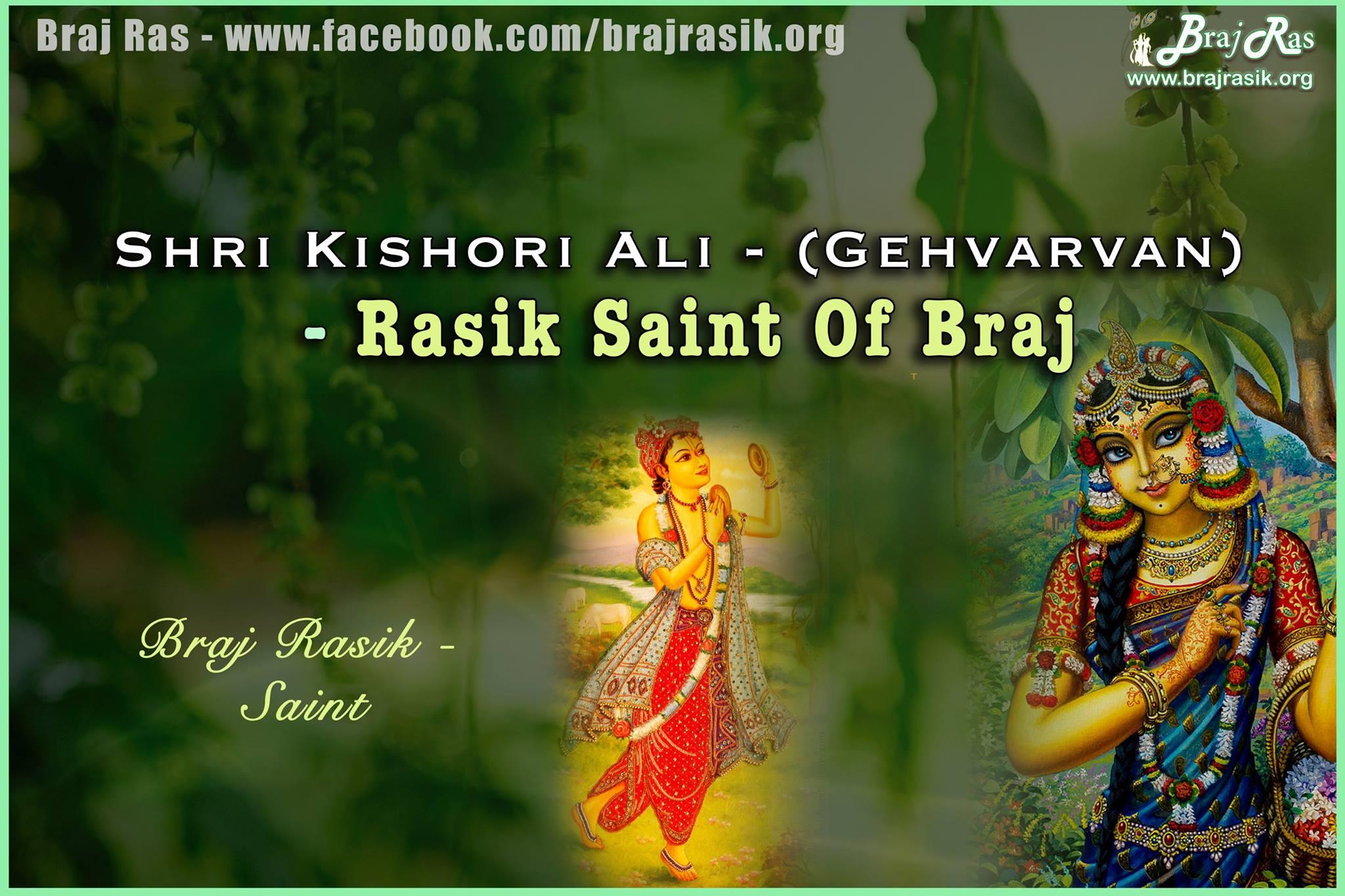 Shri Kishori Ali - Rasik Saint of Braj