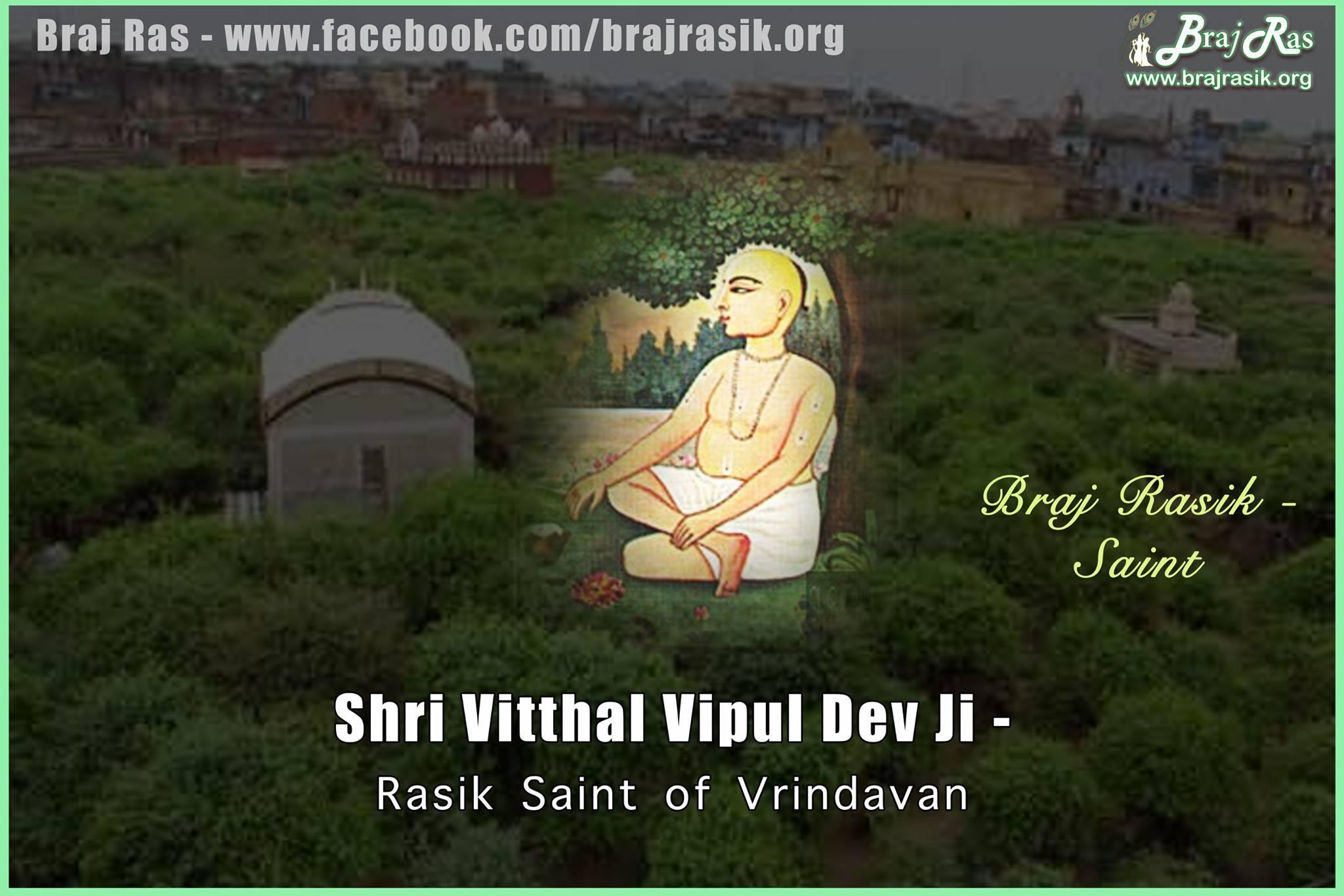 Shri Vitthal Vipul Dev Ji - Rasik Saint of Vrindavan