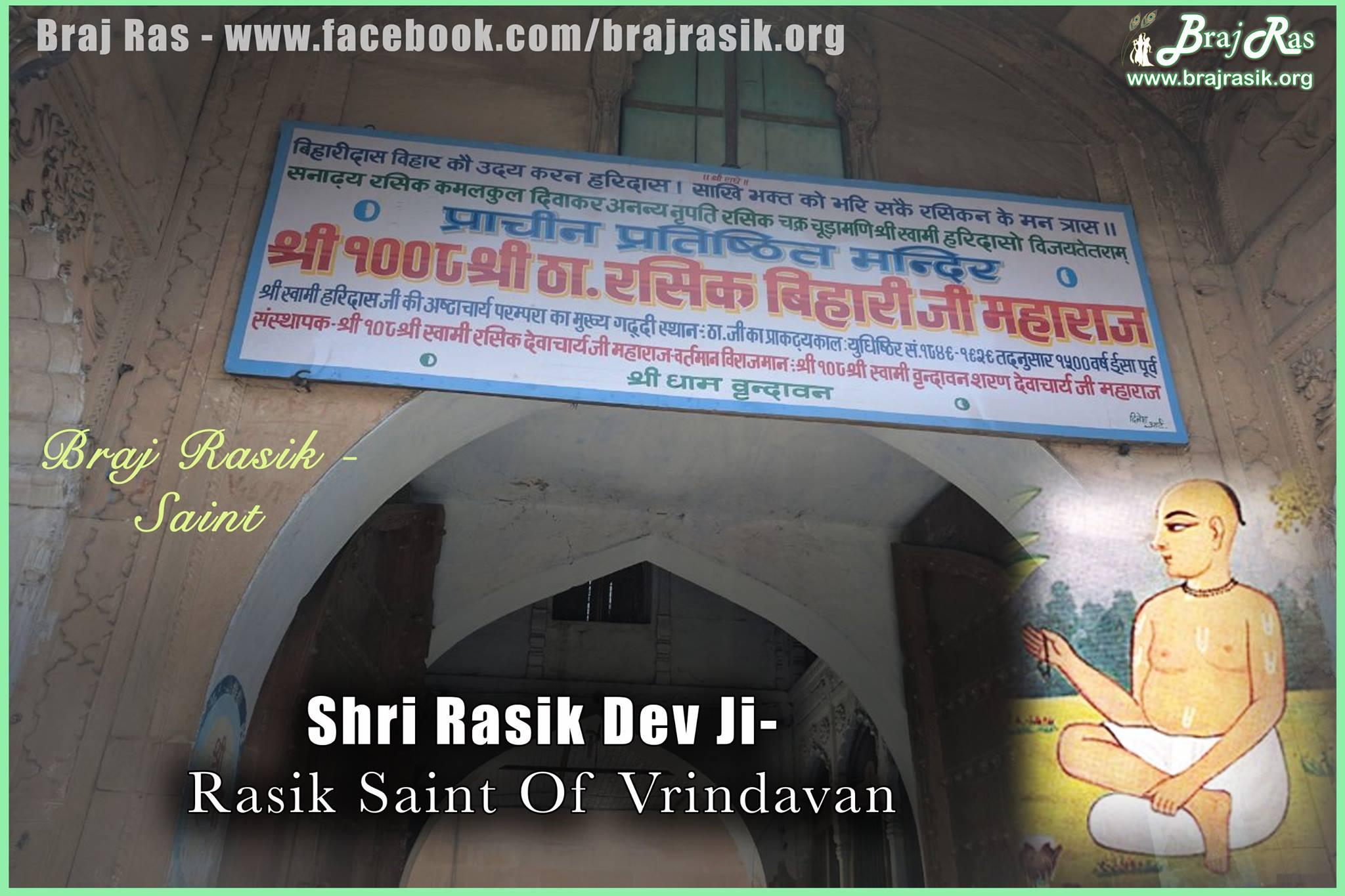 Shri Rasik Dev Ji - Rasik Saint of Vrindavan