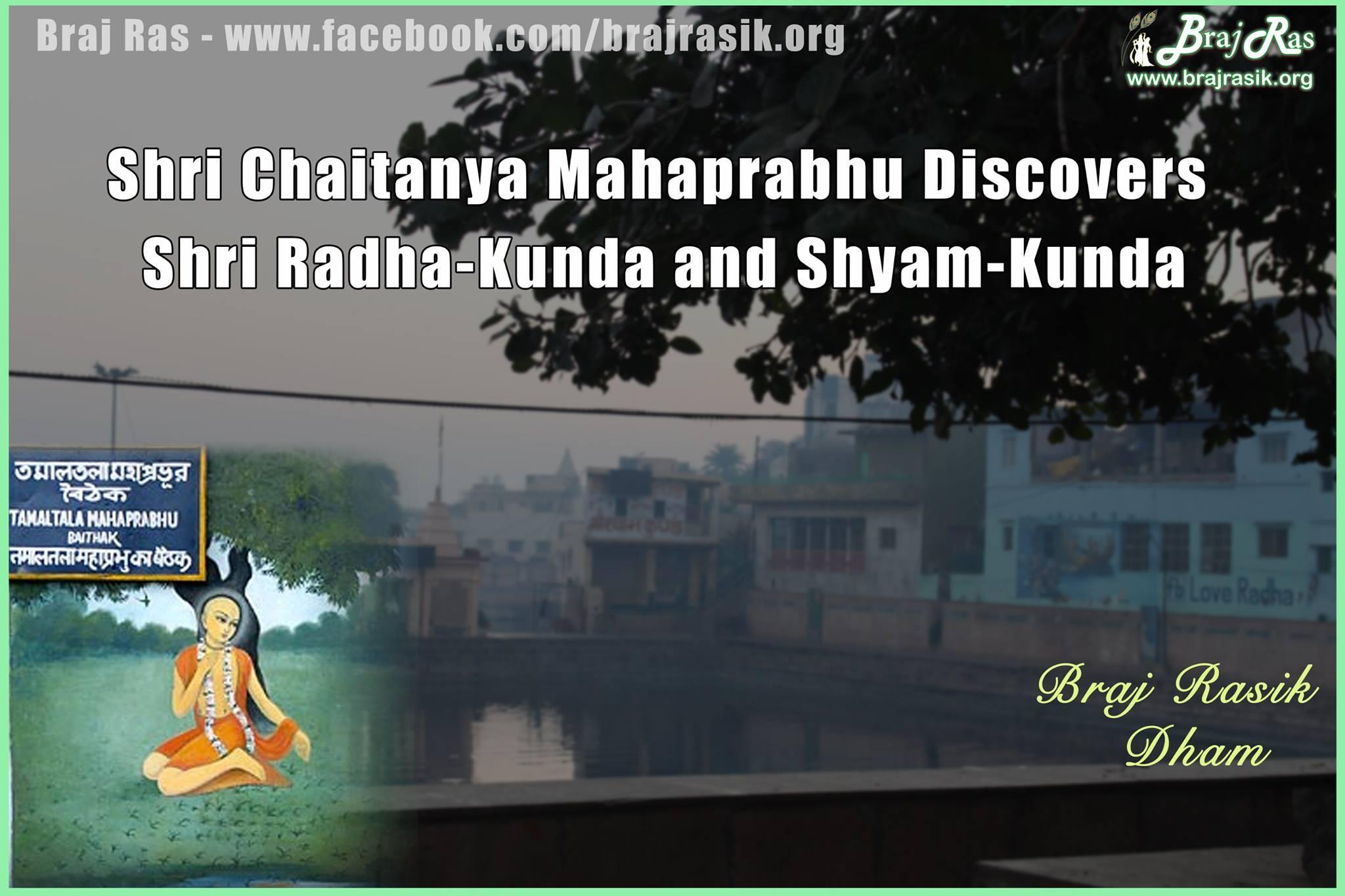 Shri Caitanya Mahaprabhu Discovers Shri Radha-Kunda and Shyam-Kunda