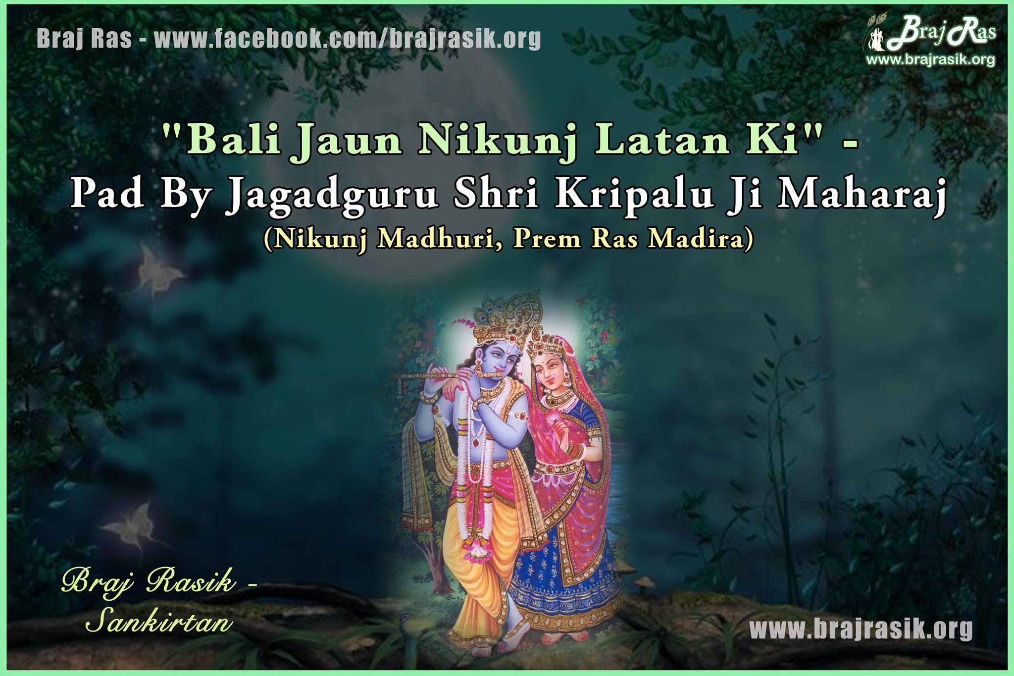 Bali Jaun Nikunj Latan Ki - Jagadguru Shri Kripalu Ji Maharaj (Nikunj Madhuri, Prem Ras Madira)