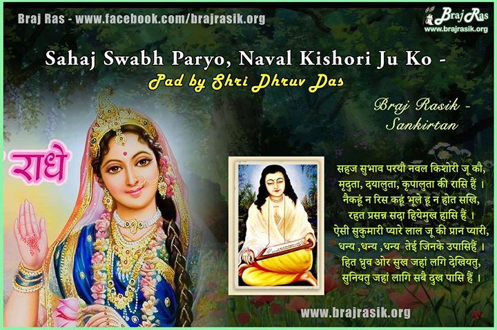 Sahaj Subhav Paryo, Naval Kishori Ju Ko - Pad by Shri Dhruv Das