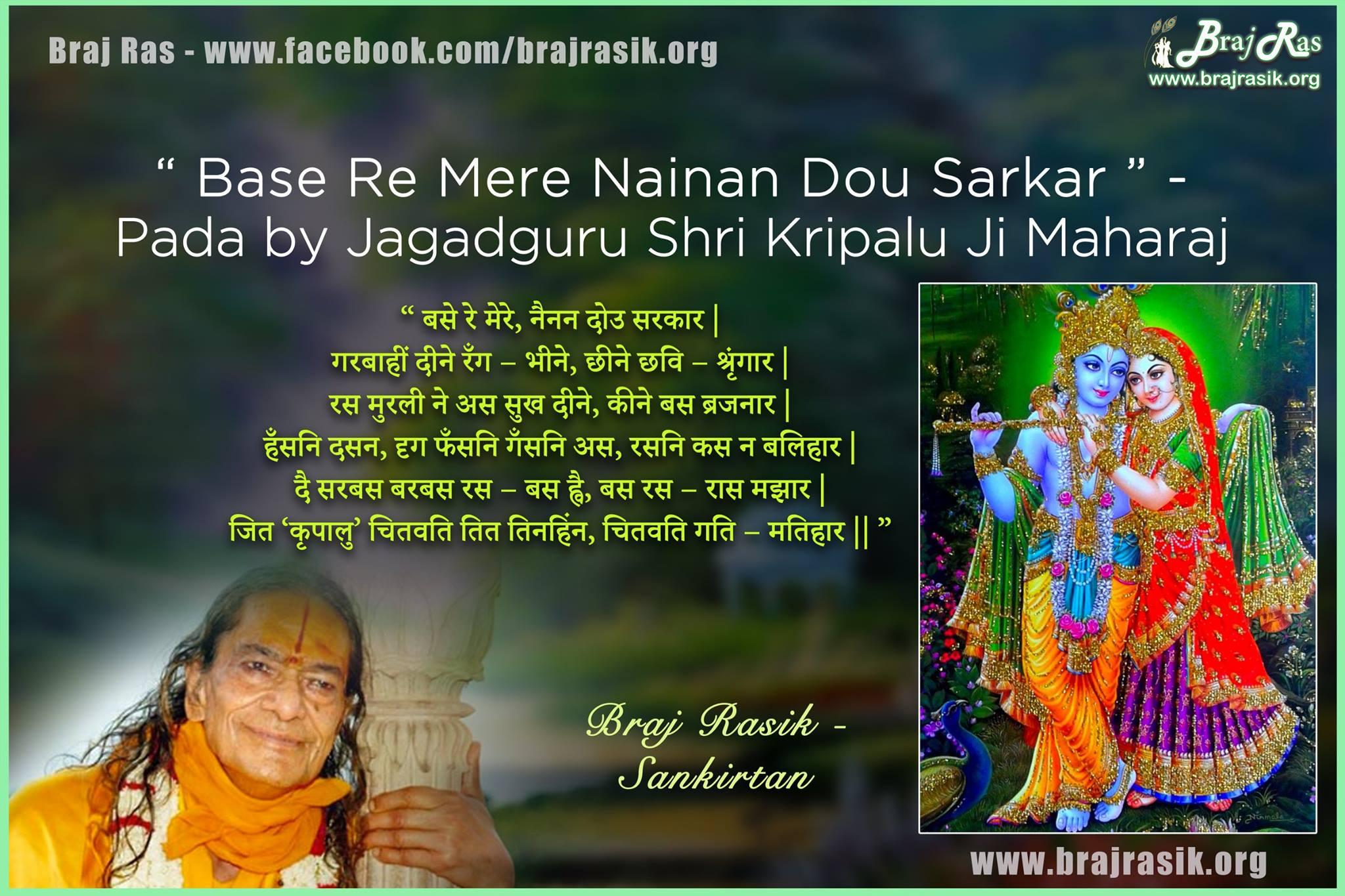 """"""" Base Re Mere Nainan Dou Sarkar """" - Pada by Jagadguru Shri Kripalu Ji Maharaj"""