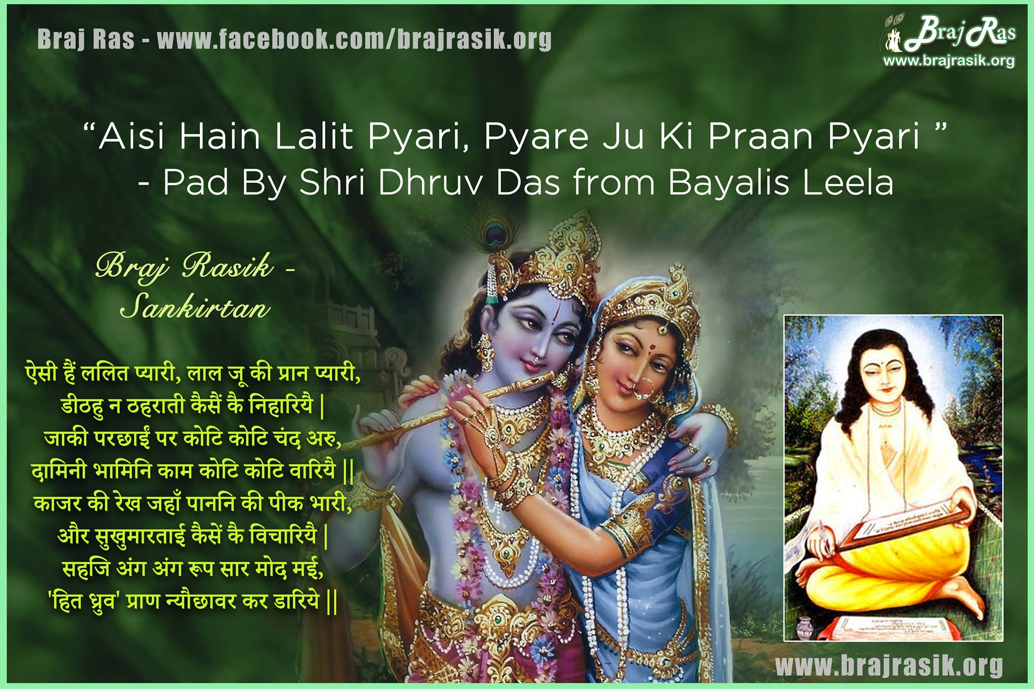 Aisi Hain Lalit Pyaari, Laal Joo Kee Praan Pyaari - Pad Written By Shri Dhruvdas