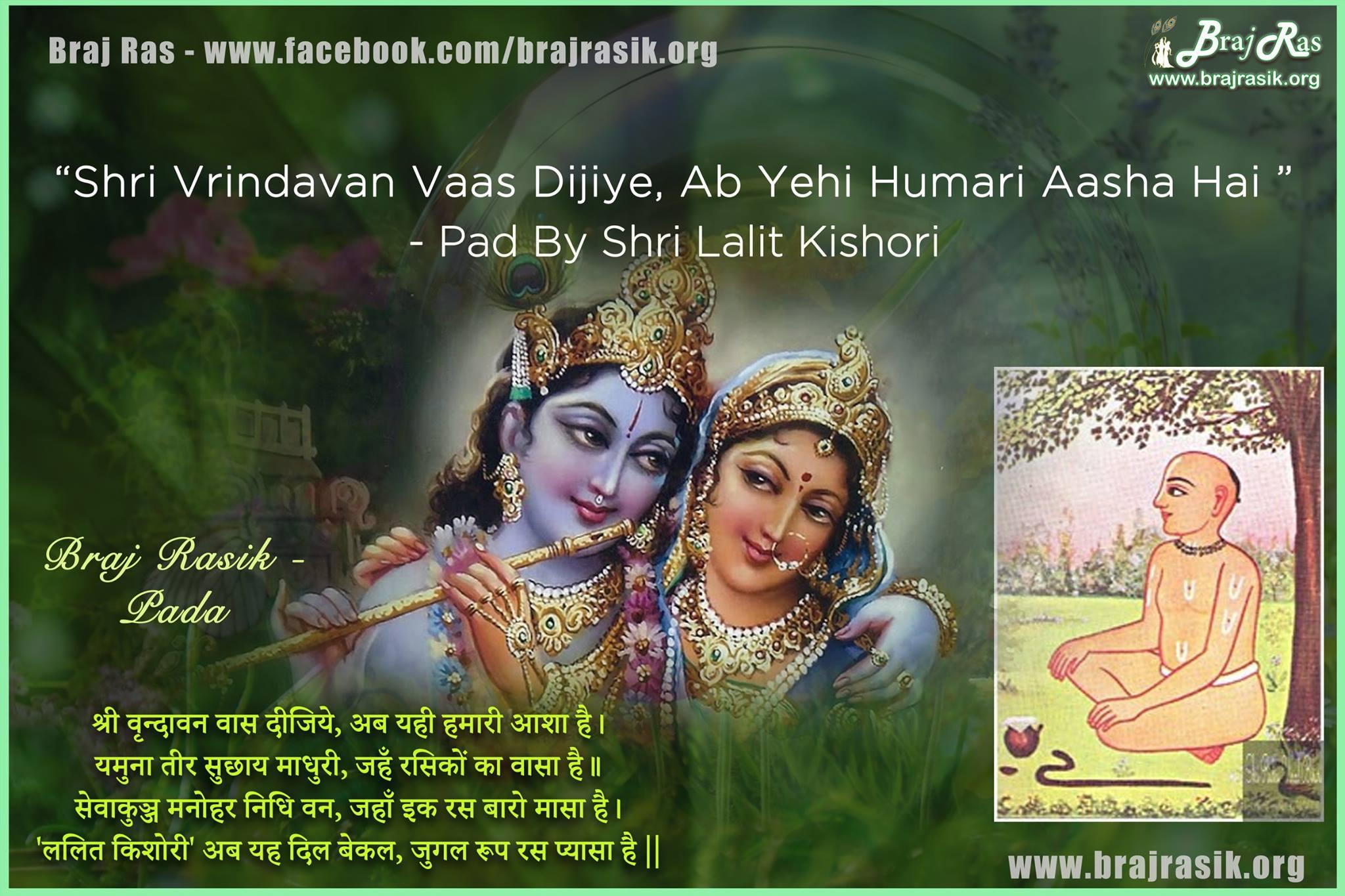 Shri Vrindavan Vaas Dijiye, Ab Yehi Humari Asha Hai - Pad By Shri Lalit Kishori.