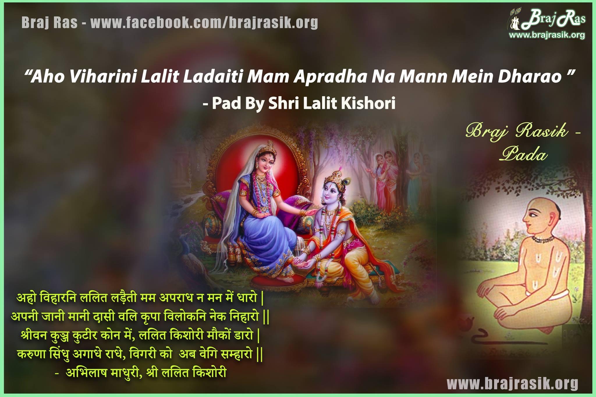 Aho Viharini Lalit Ladaiti, Mama Apradh Na Mana Mein Dhaaro - Pada Written By Shri Lalit Kishori