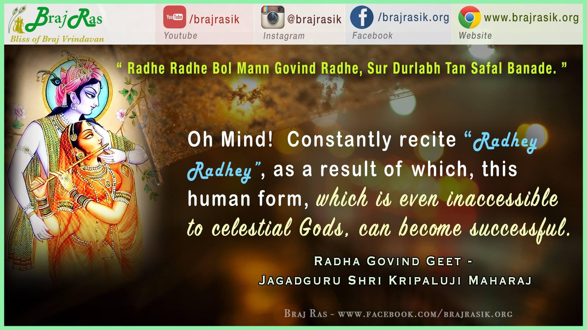 Radhe Radhe Bol Mann Govind Radhe, Sur Durlabh Tan Safal Banade - Radha Govind Geet , Jagadguru Shri Kripaluji Maharaj