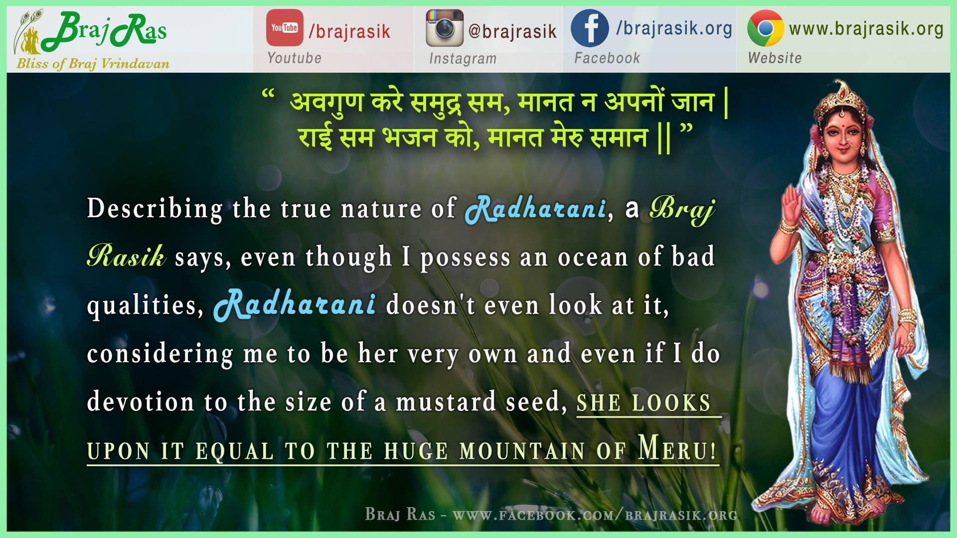 Avgun Kare Samudra Sam, Ginat Na Apno Jaan - Shri Dhruvdas, Bayalees Leela