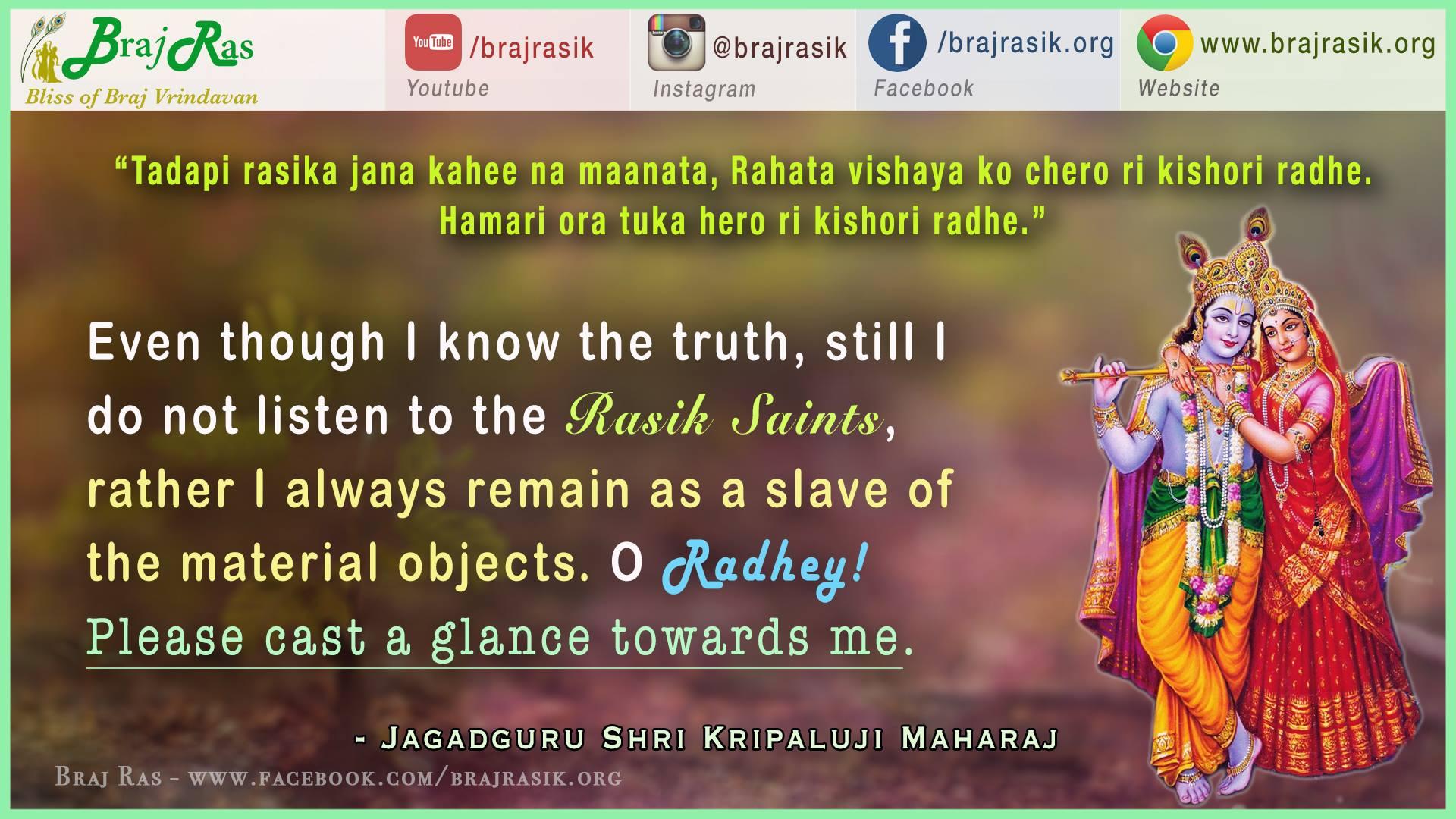 Tadapi rasika janakahee na maanata  - Jagadguru Shri Kripaluji Maharaj