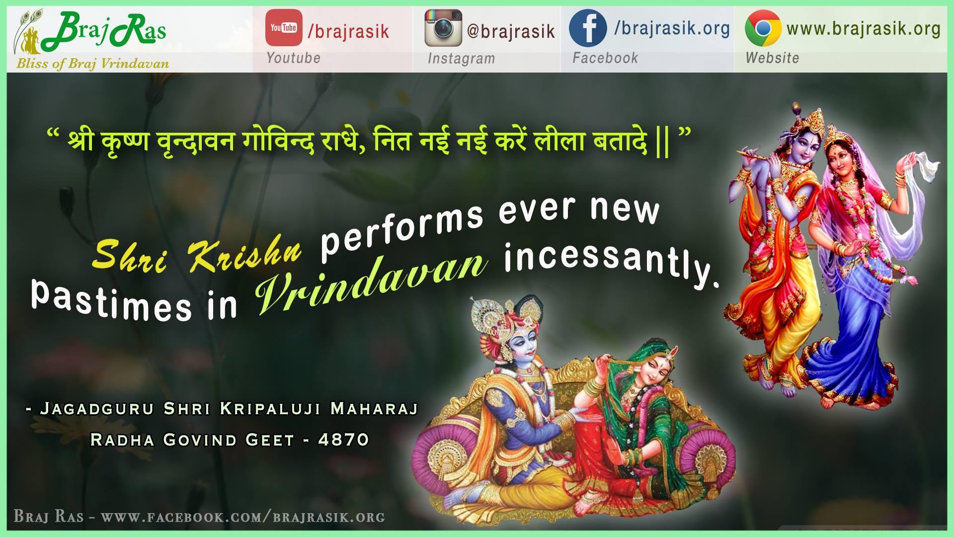 Shri Krishn Vrindavan Govind Radhey - Jagadguru Shri Kripaluji Maharaj, Radha Govind Geet