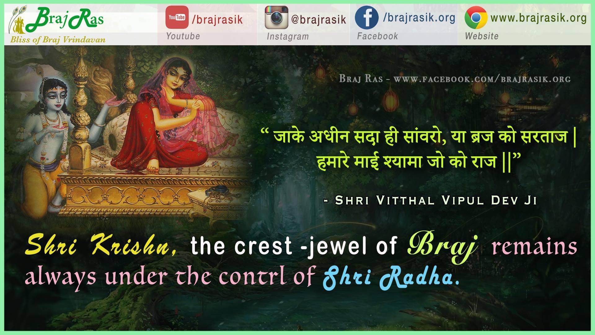 Jake Adheen Sada Hi Sanwaro - Shri Vitthal Vipul Dev Ji