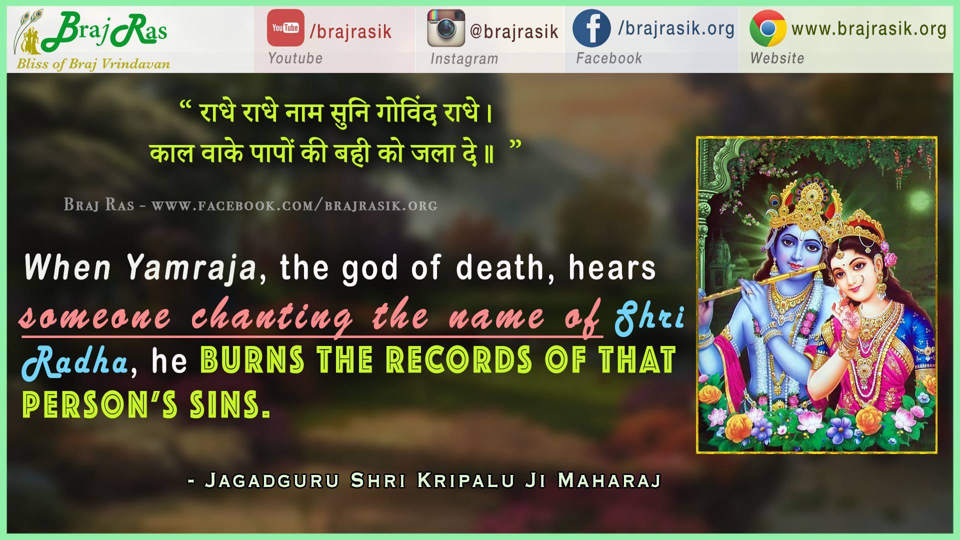 Radhe Radhe Naam Suni Govind Radhe - Jagadguru Shri Kripalu Ji Maharaj