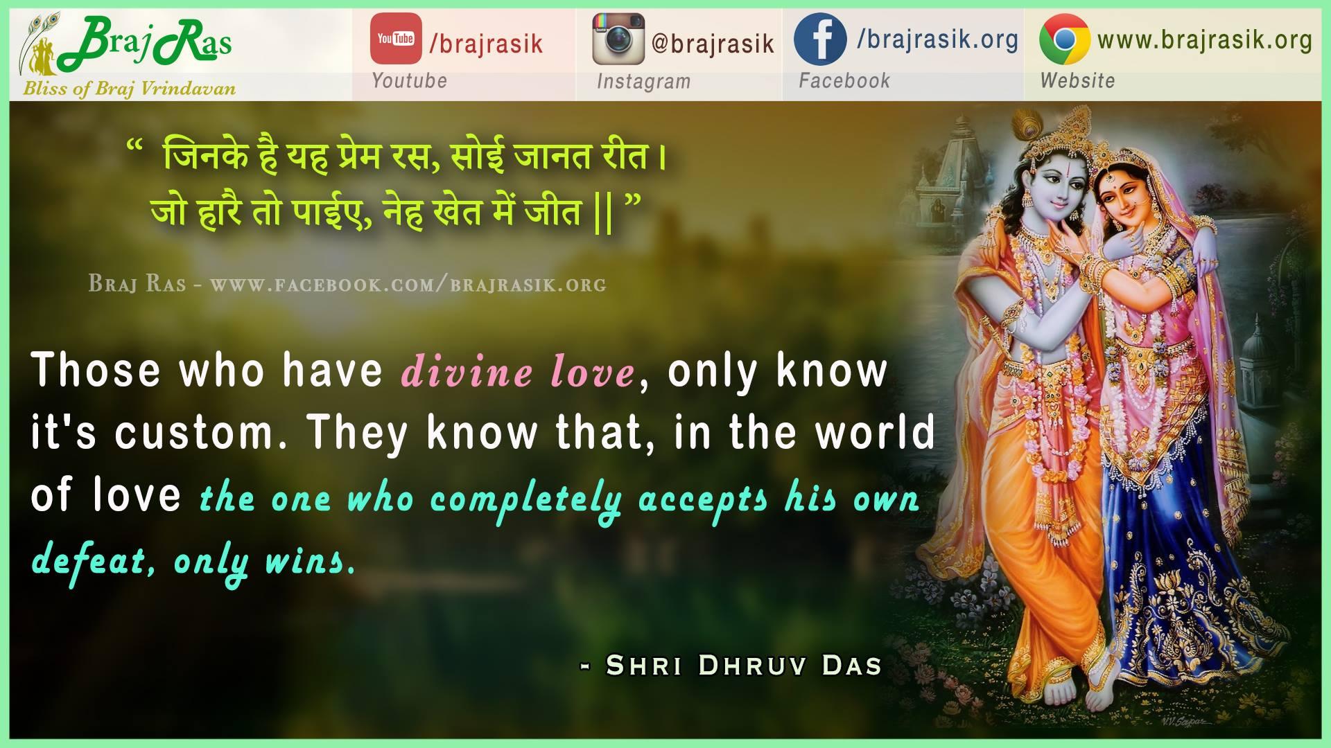 Jinke Hai Yeh Prem Ras - Shri Dhruv Das