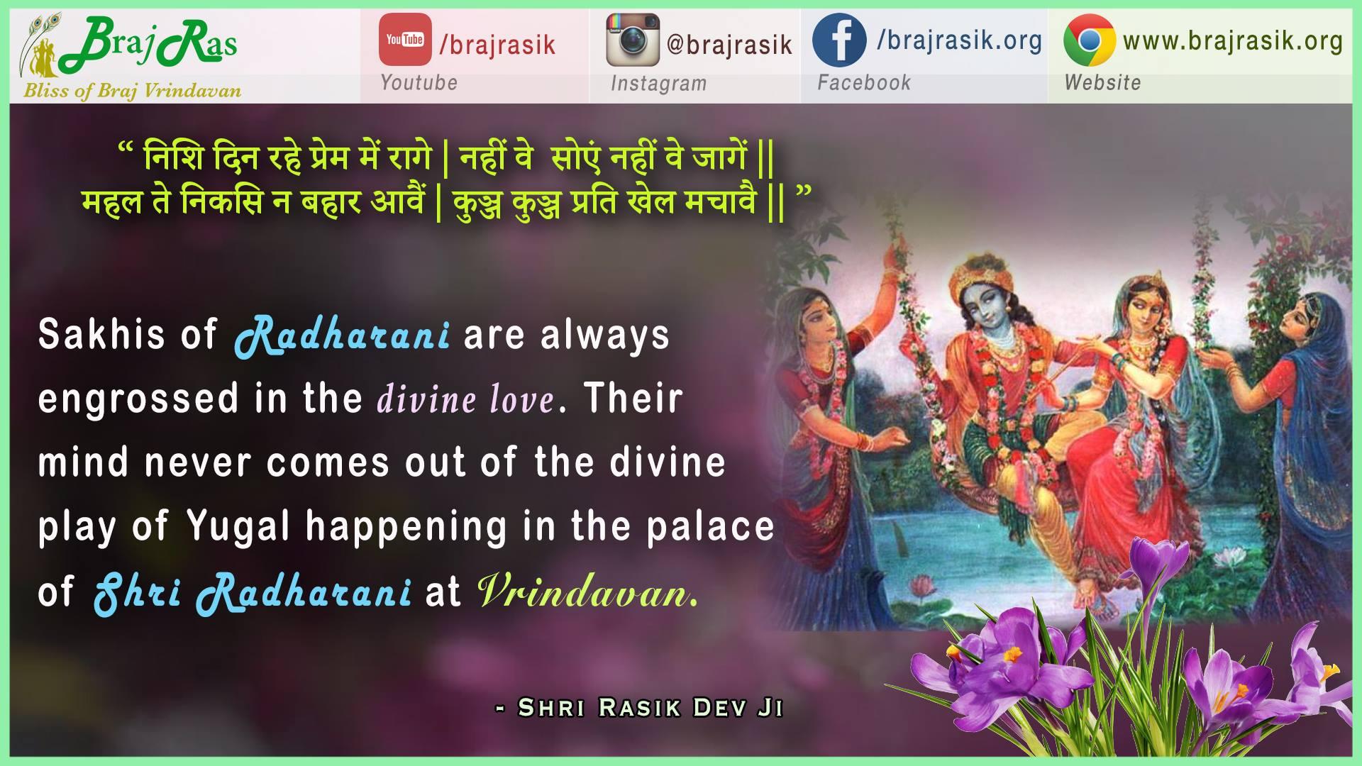 Nishi Din Rahe Prem Mein Raage  - Shri Rasik Dev Ji