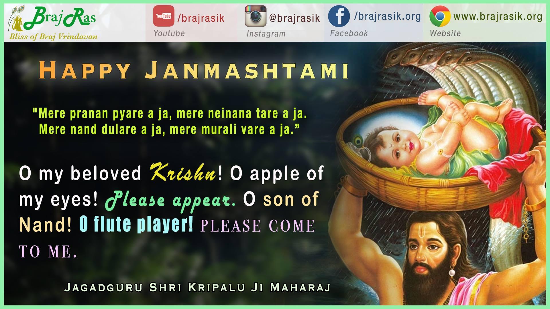 Mere pranan pyare a ja - Jagadguru Shri Kripalu Ji Maharaj