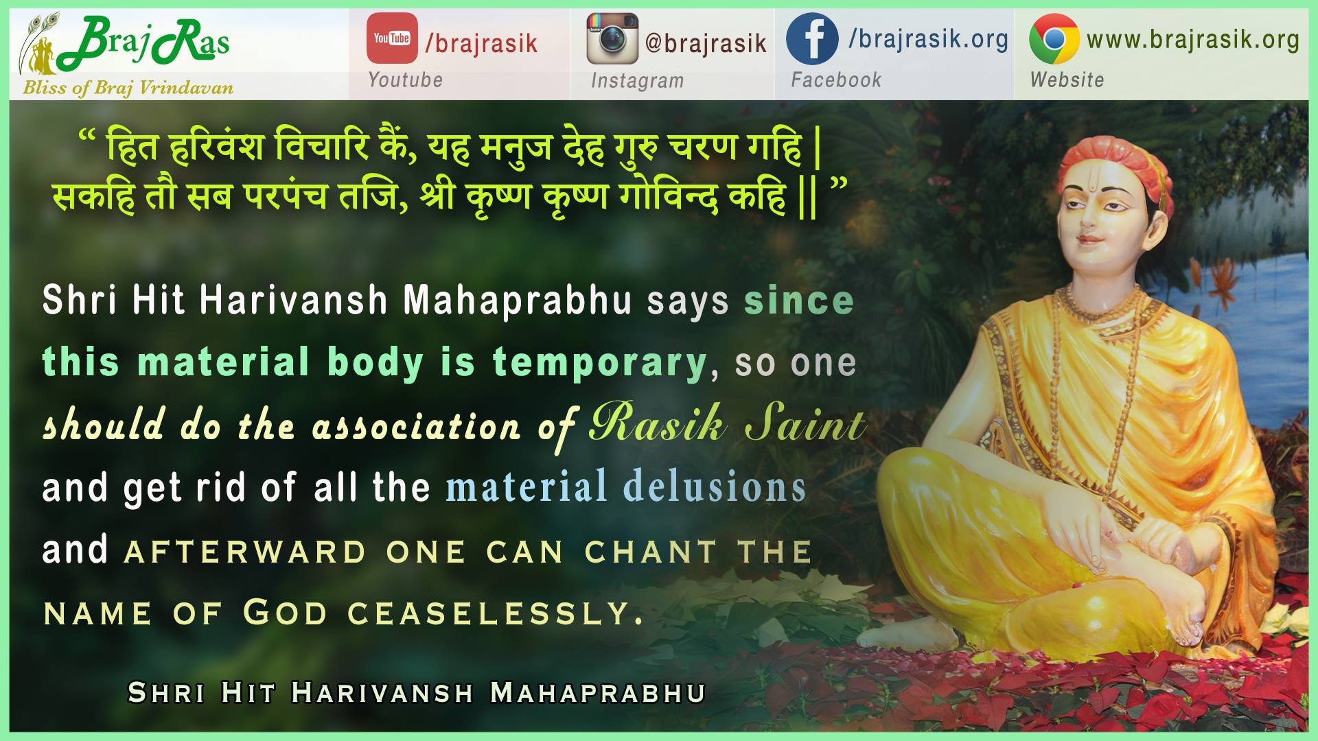 Hita Harivansh Vichari Kahe - Shri Hita Harivansh Mahaprabhu