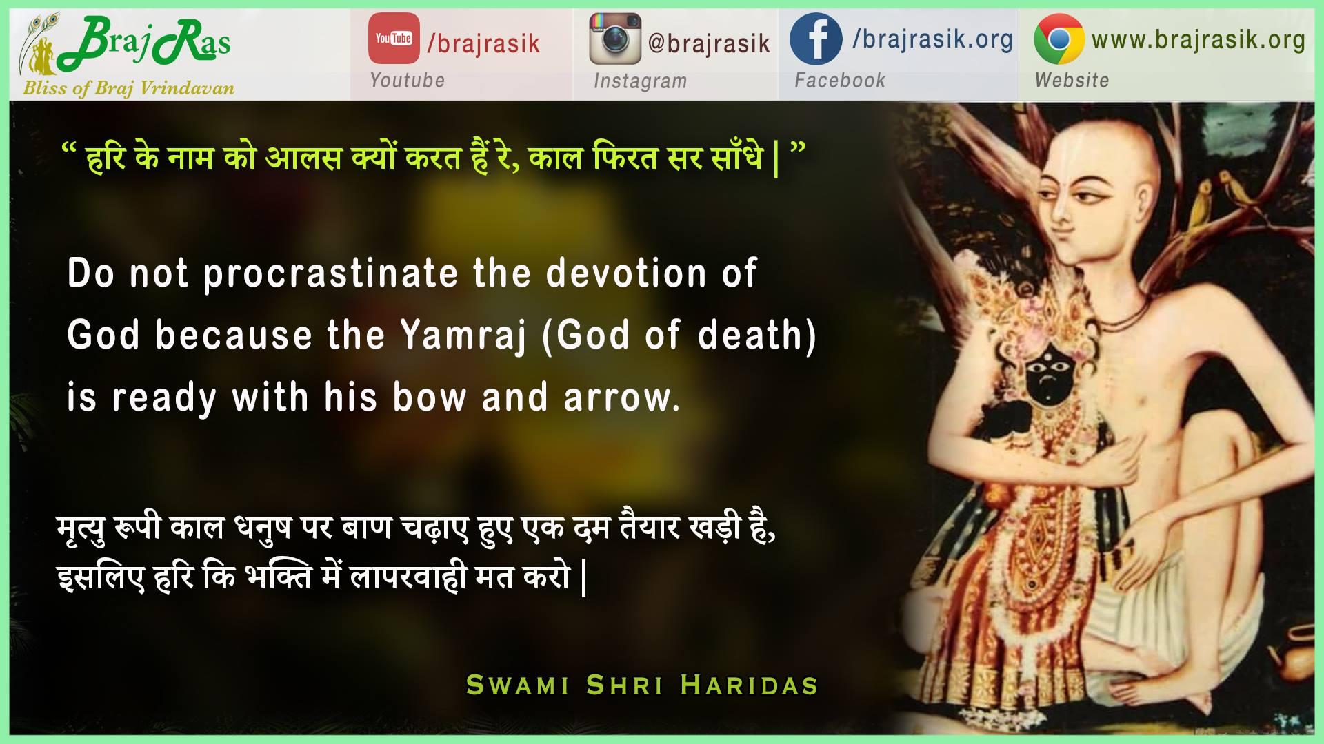 Hari Ke Naam Ko Aalas Kyun Karat Hari Re - Swami Shri Haridas