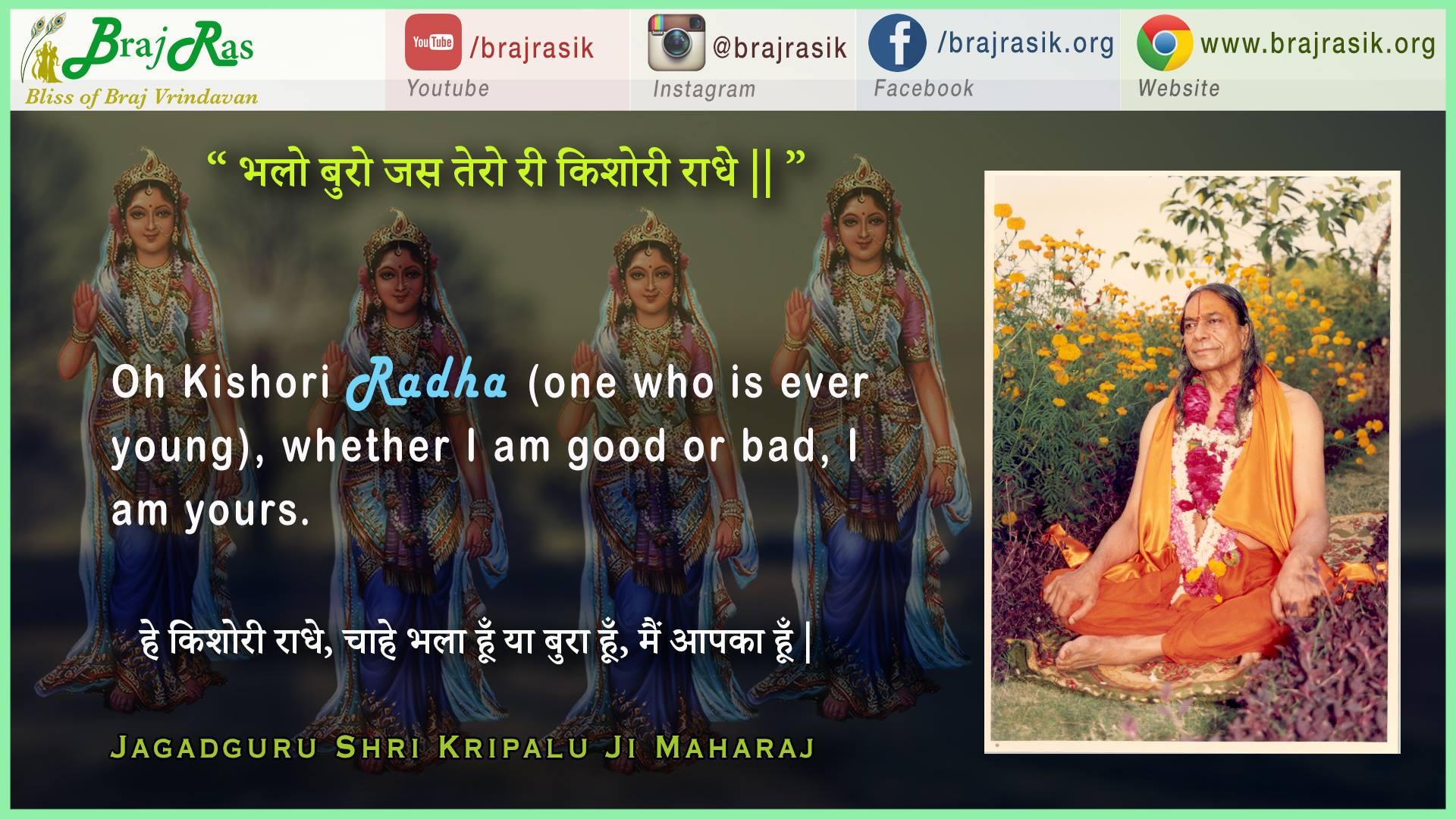 Bhalo Buro Jas Tero Ri Kishori Radhey - Jagadguru Shri Kripalu Ji Maharaj
