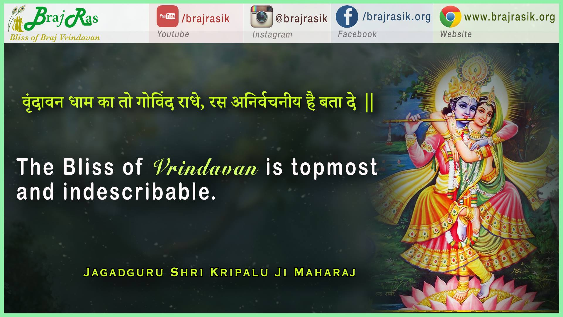 Vrindavan Dham Ka To Govind Radhey - Radha Govind Geet, Jagadguru Shri Kripalu Ji Maharaj