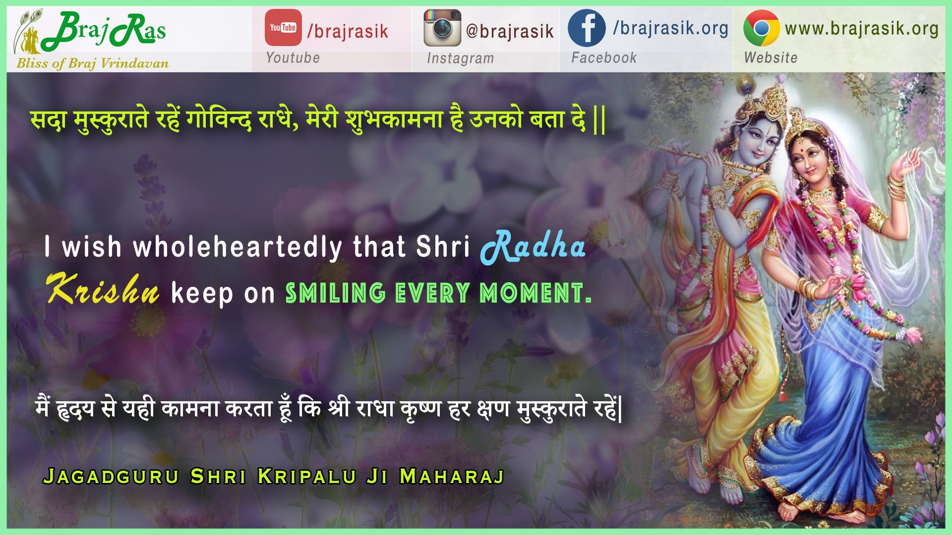 Sada Muskurate Rahein Govind Radhey, Meri Shubhkamna Hai Unko Bata De - Jagadguru Shri Kripalu Ji Maharaj