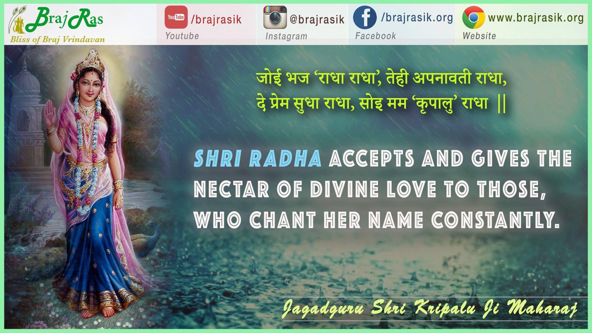 Joi Bhaj 'Radha Radha - Jagadguru Shri Kripalu Ji Maharaj
